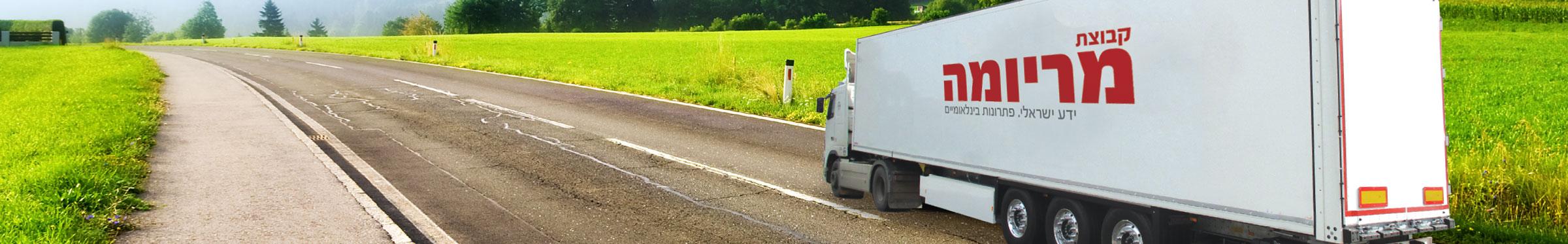 משאית מריומה נוסעת